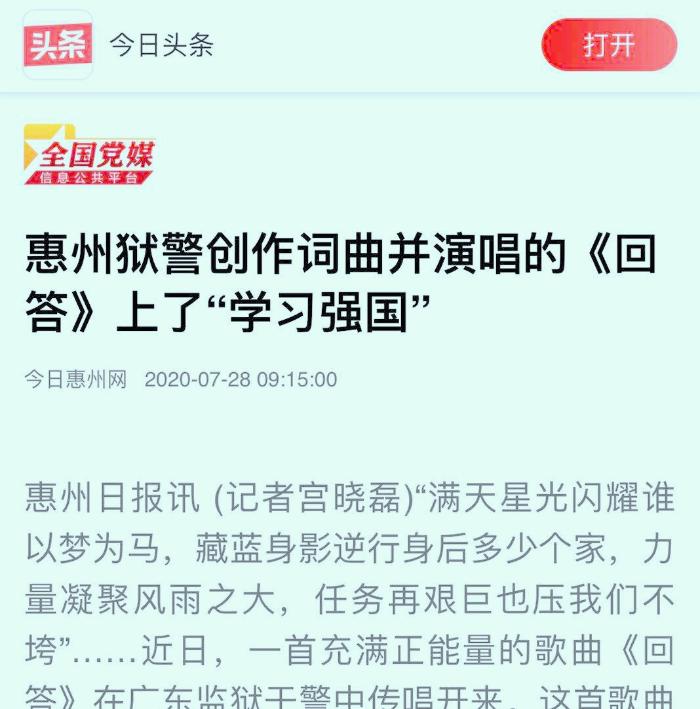 """惠州监狱原创歌曲《回答》打榜""""学习强国""""!"""