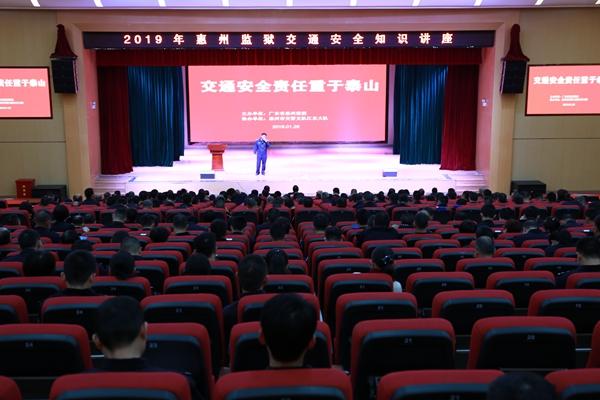 惠州监狱组织开展交通安全知识讲座